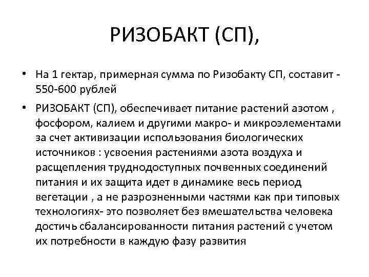 РИЗОБАКТ (СП), • На 1 гектар, примерная сумма по Ризобакту СП, составит 550 -600