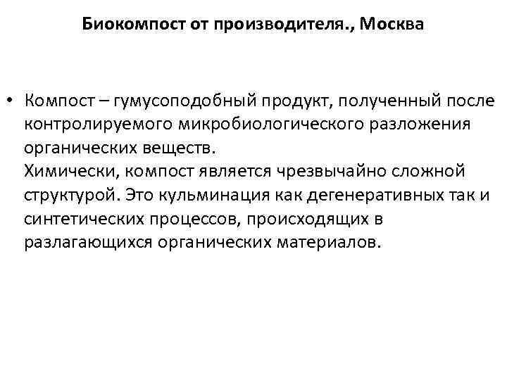 Биокомпост от производителя. , Москва • Компост – гумусоподобный продукт, полученный после контролируемого микробиологического