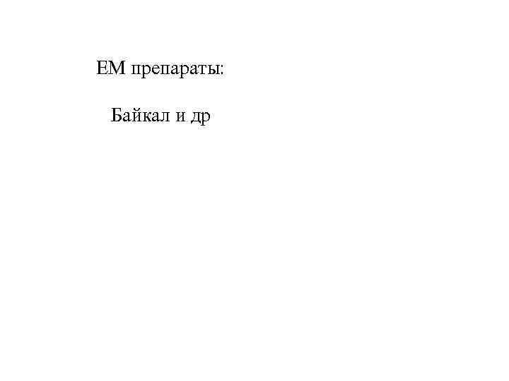 EM препараты: Байкал и др