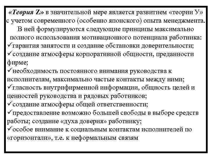«Теория Z» в значительной мере является развитием «теории У» с учетом современного (особенно