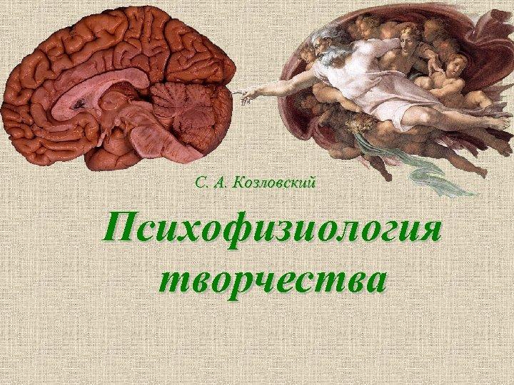 С. А. Козловский Психофизиология творчества
