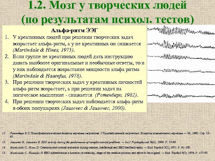 1. 2. Мозг у творческих людей (по результатам психол. тестов) Альфа-ритм ЭЭГ 1. У