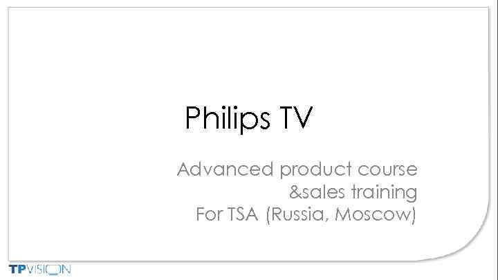 Philips TV Advanced product course &sales training For TSA (Russia, Moscow)