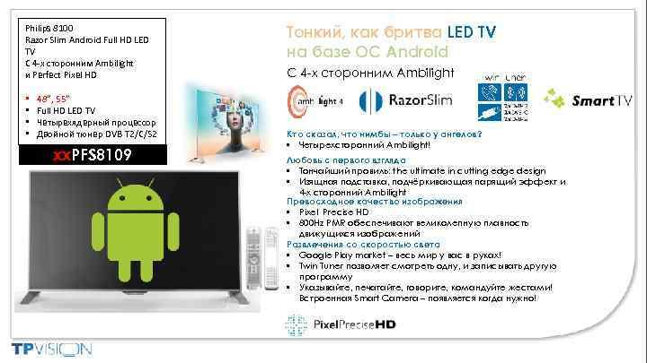 Philips 8100 Razor Slim Android Full HD LED TV С 4 -х сторонним Ambilight