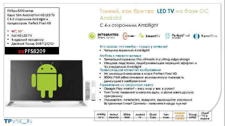 Philips 8200 series Razor Slim Android Full HD LED TV C 4 -Х сторонним