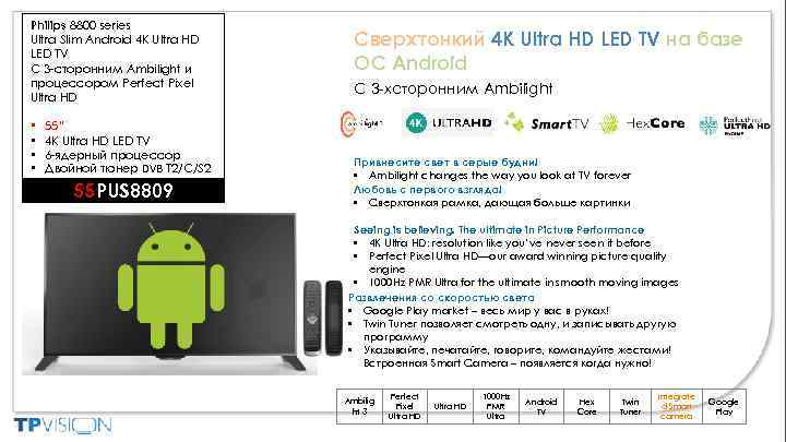 Philips 8800 series Ultra Slim Android 4 K Ultra HD LED TV С 3