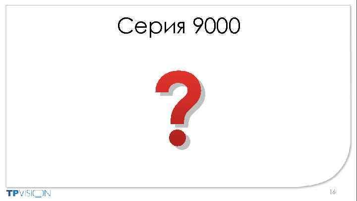 Серия 9000 ? 16