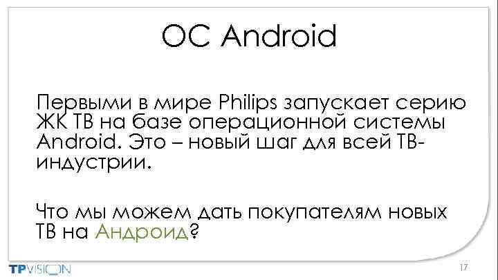 ОС Android Первыми в мире Philips запускает серию ЖК ТВ на базе операционной системы