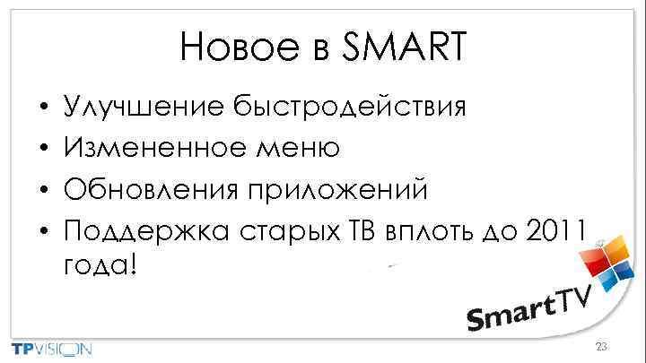 Новое в SMART • • Улучшение быстродействия Измененное меню Обновления приложений Поддержка старых ТВ