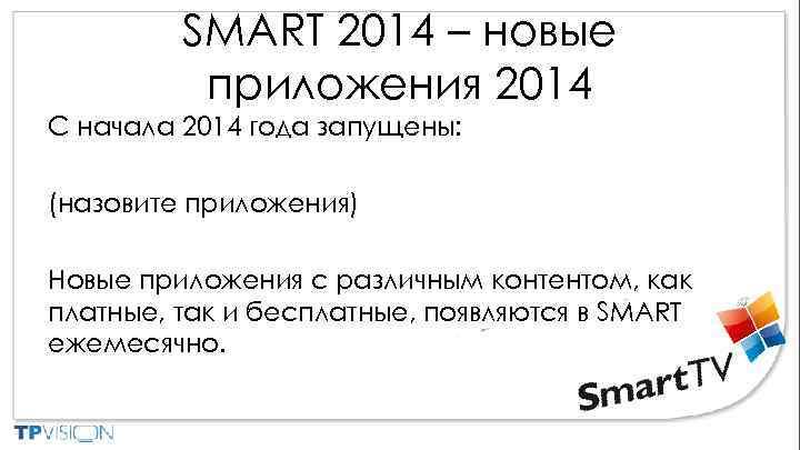 SMART 2014 – новые приложения 2014 С начала 2014 года запущены: (назовите приложения) Новые