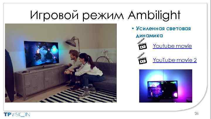 Игровой режим Ambilight • Усиленная световая динамика Youtube movie You. Tube movie 2 28
