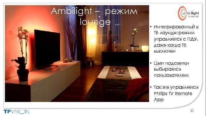 Ambilight – режим lounge • Интегрированный в ТВ лаундж-режим управляется с ПДУ, даже когда