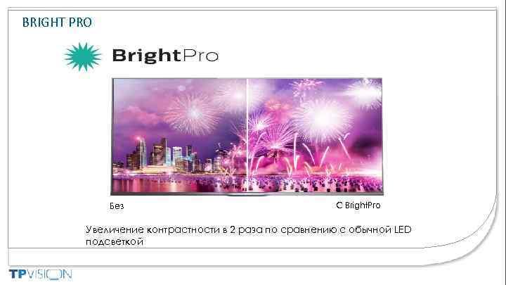 BRIGHT PRO Без С Bright. Pro Увеличение контрастности в 2 раза по сравнению с