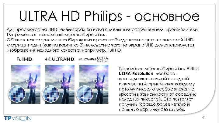 ULTRA HD Philips - основное Для просмотра на UHD-телевизорах сигнала с меньшим разрешением производители