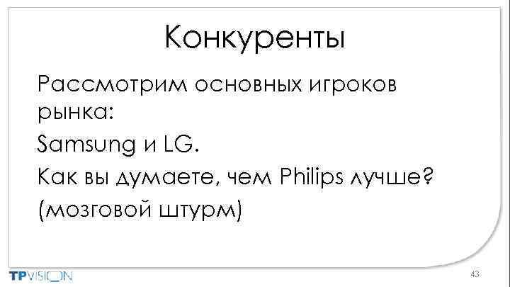 Конкуренты Рассмотрим основных игроков рынка: Samsung и LG. Как вы думаете, чем Philips лучше?