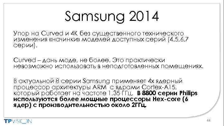 Samsung 2014 Упор на Curved и 4 K без существенного технического изменения «начинки» моделей