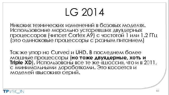 LG 2014 Никаких технических изменений в базовых моделях. Использование морально устаревших двуядерных процессоров (чипсет