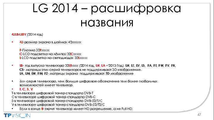 LG 2014 – расшифровка названия 42 LB 620 V (2014 год) • 42 -размер