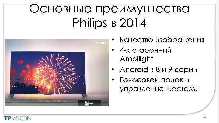 Основные преимущества Philips в 2014 • Качество изображения • 4 -х сторонний Ambilight •