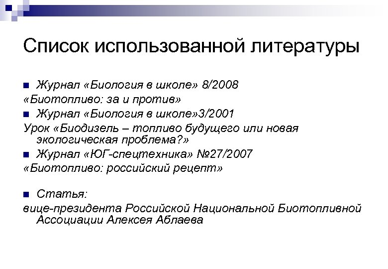 Список использованной литературы Журнал «Биология в школе» 8/2008 «Биотопливо: за и против» n Журнал