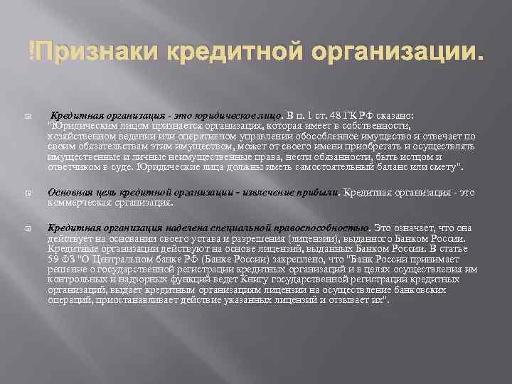 Банком России 2) кредитная организация должна меть наименование и.