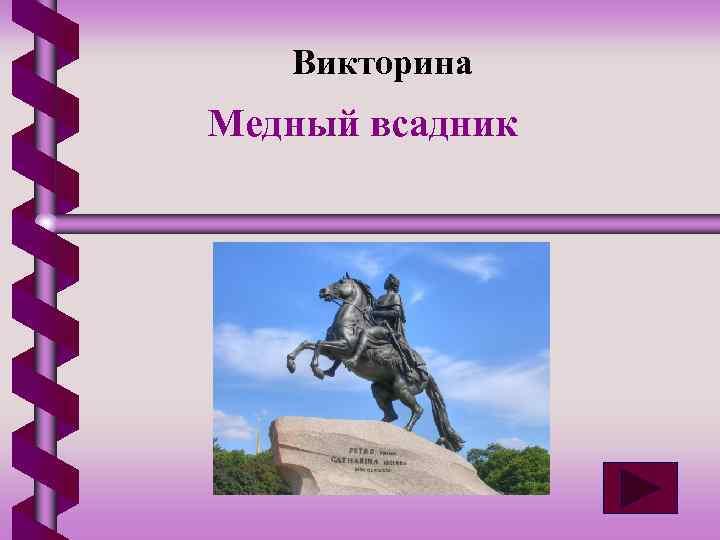 Викторина Медный всадник