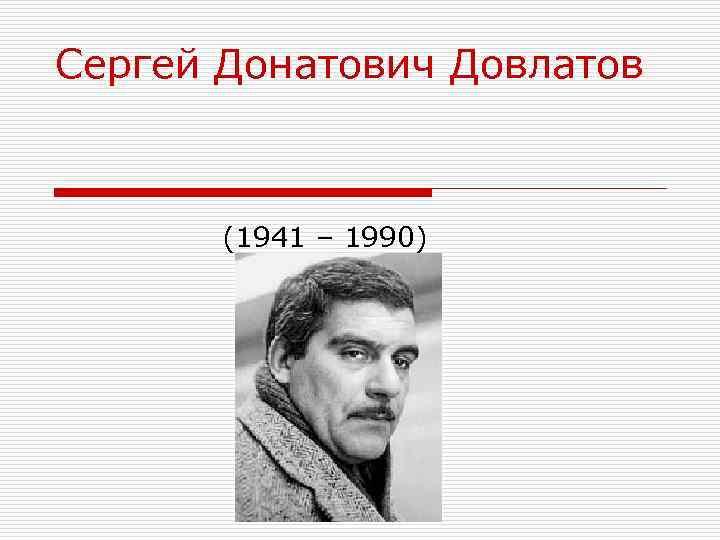 Сергей Донатович Довлатов (1941 – 1990)