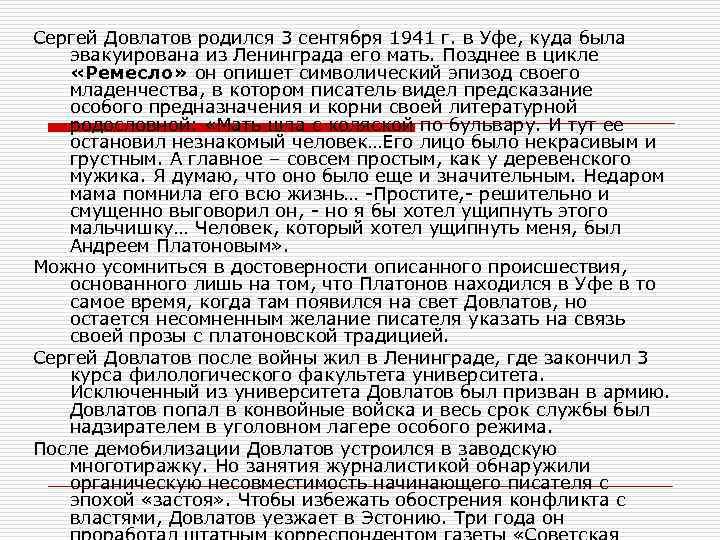 Сергей Довлатов родился 3 сентября 1941 г. в Уфе, куда была эвакуирована из Ленинграда