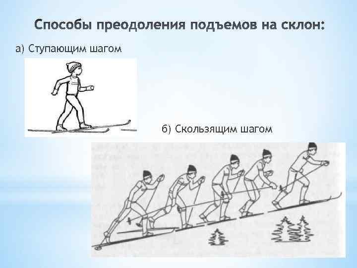 а) Ступающим шагом б) Скользящим шагом