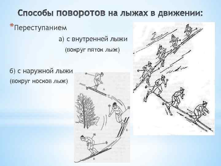 *Переступанием а) с внутренней лыжи (вокруг пяток лыж) б) с наружной лыжи (вокруг носков