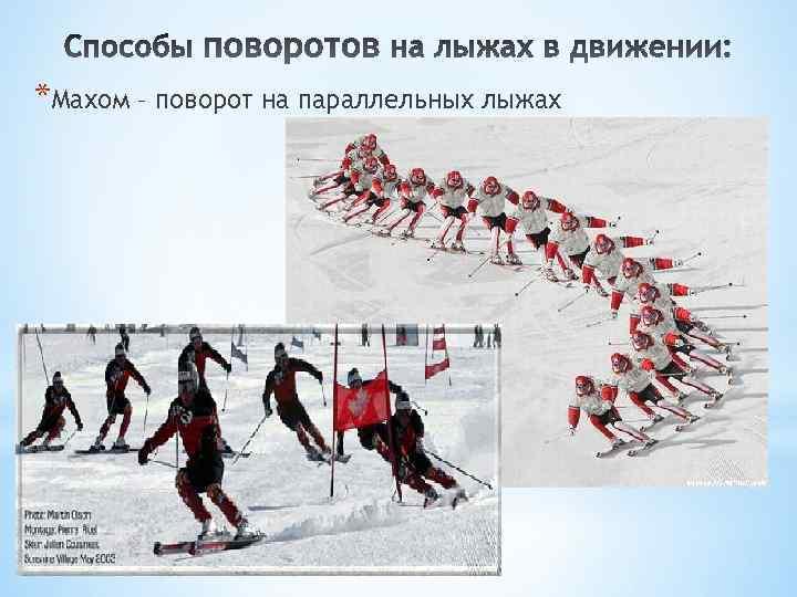*Махом – поворот на параллельных лыжах