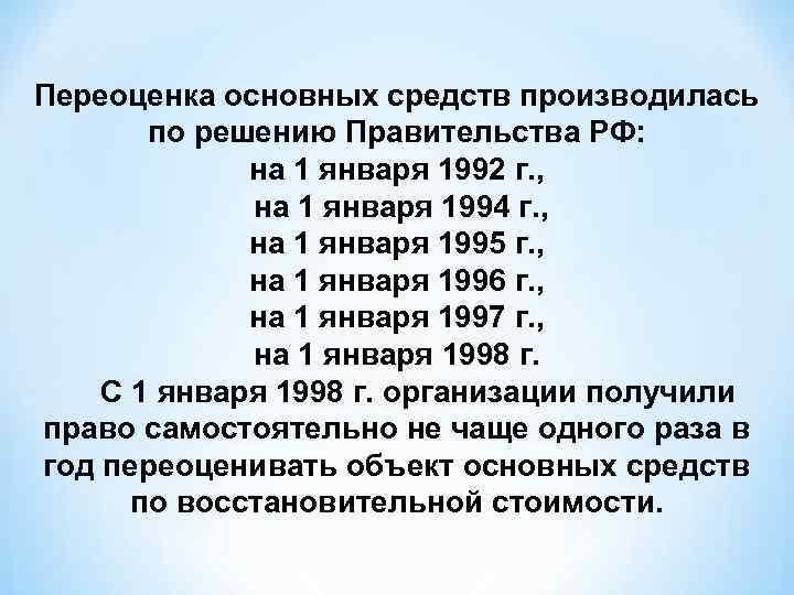 Переоценка основных средств производилась по решению Правительства РФ: на 1 января 1992 г. ,