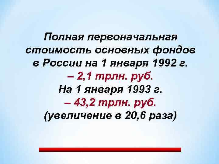 Полная первоначальная стоимость основных фондов в России на 1 января 1992 г. – 2,