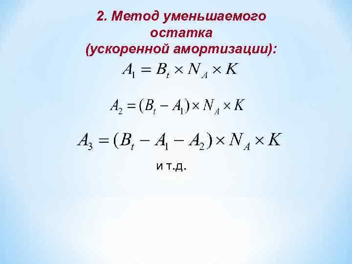 2. Метод уменьшаемого остатка (ускоренной амортизации): и т. д.