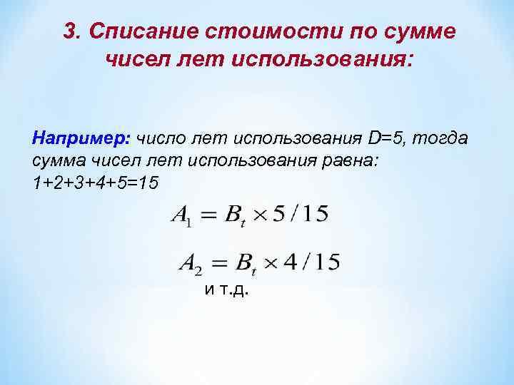 3. Списание стоимости по сумме чисел лет использования: Например: число лет использования D=5, тогда
