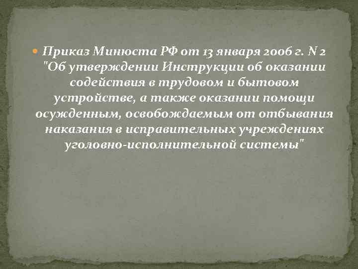 Приказ Минюста РФ от 13 января 2006 г. N 2