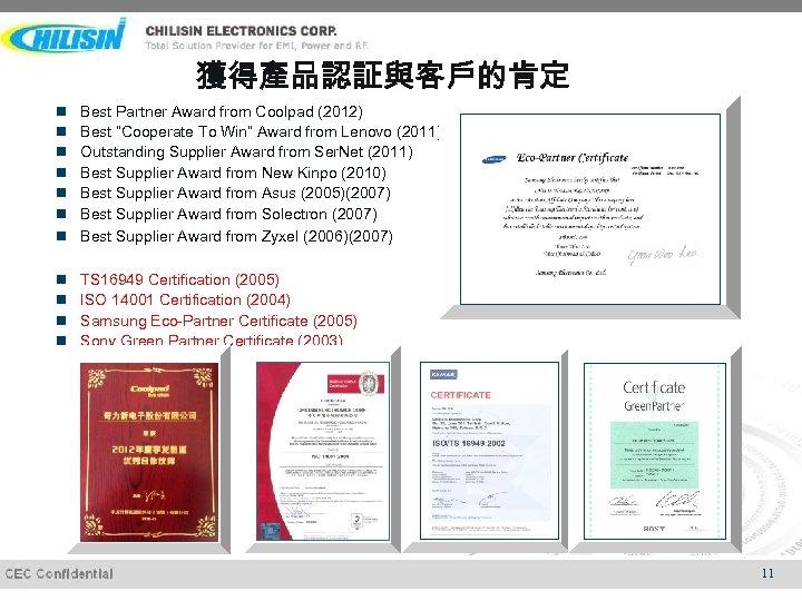 """獲得產品認証與客戶的肯定 Best Partner Award from Coolpad (2012) Best """"Cooperate To Win"""" Award from Lenovo"""