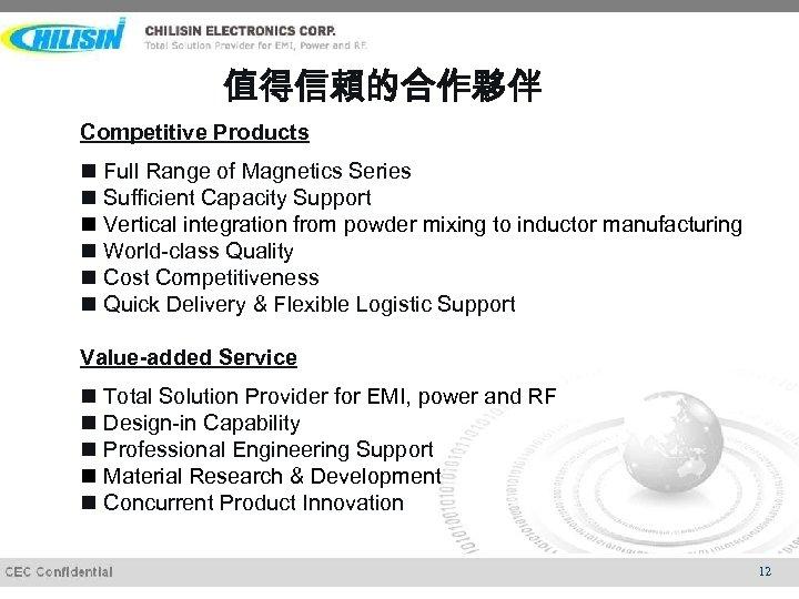 值得信賴的合作夥伴 Competitive Products n Full Range of Magnetics Series n Sufficient Capacity Support n