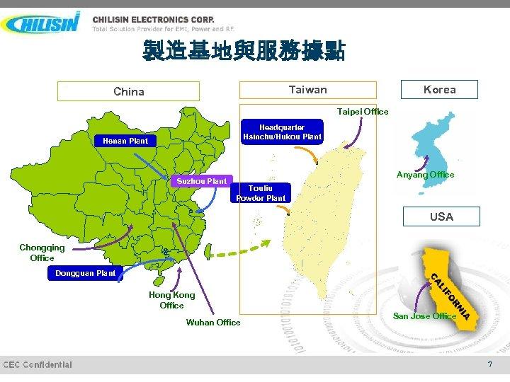 製造基地與服務據點 Taiwan China Korea Taipei Office Headquarter Hsinchu/Hukou Plant Henan Plant Suzhou Plant Anyang