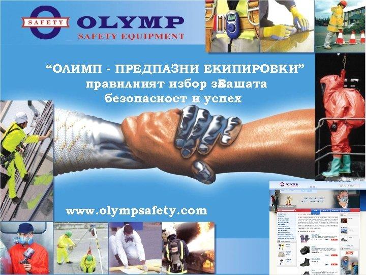 """""""ОЛИМП - ПРЕДПАЗНИ ЕКИПИРОВКИ"""" правилният избор за Вашата безопасност и успех www. olympsafety. com"""