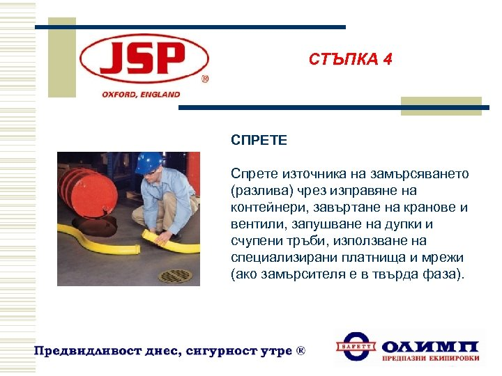 СТЪПКА 4 СПРЕТЕ Спрете източника на замърсяването (разлива) чрез изправяне на контейнери, завъртане на