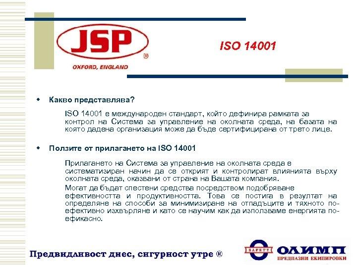 ISO 14001 w Какво представлява? ISO 14001 е международен стандарт, който дефинира рамката за