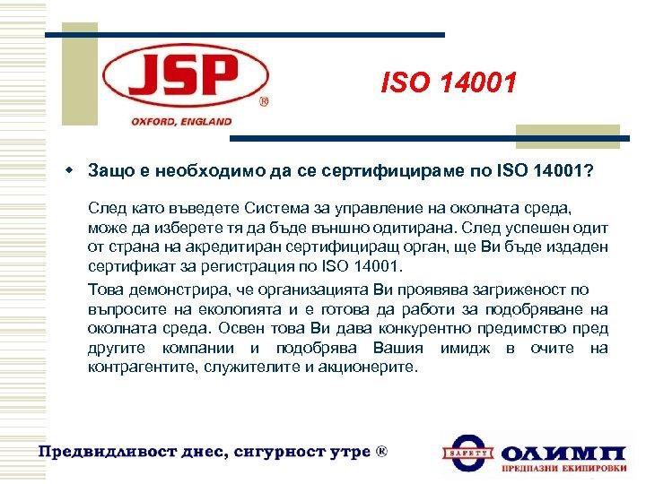 ISO 14001 w Защо е необходимо да се сертифицираме по ISO 14001? След като