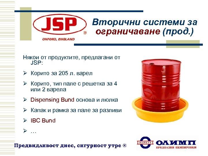 Вторични системи за ограничаване (прод. ) Някои от продуктите, предлагани от JSP: Ø Корито