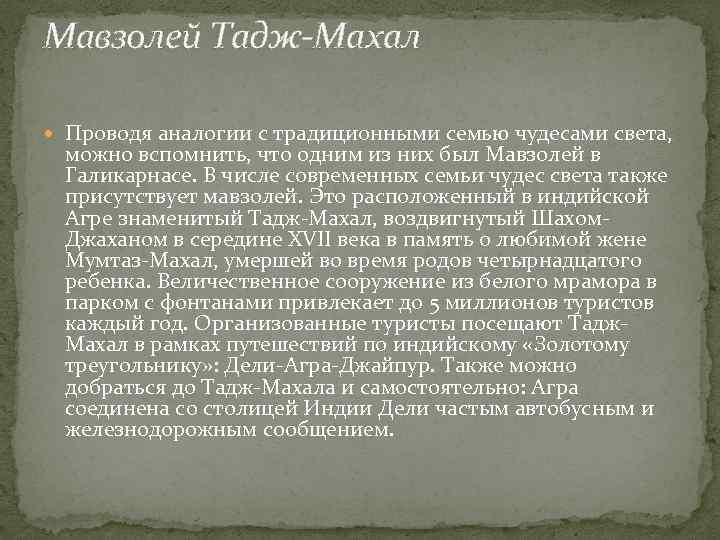 Мавзолей Тадж-Махал Проводя аналогии с традиционными семью чудесами света, можно вспомнить, что одним из