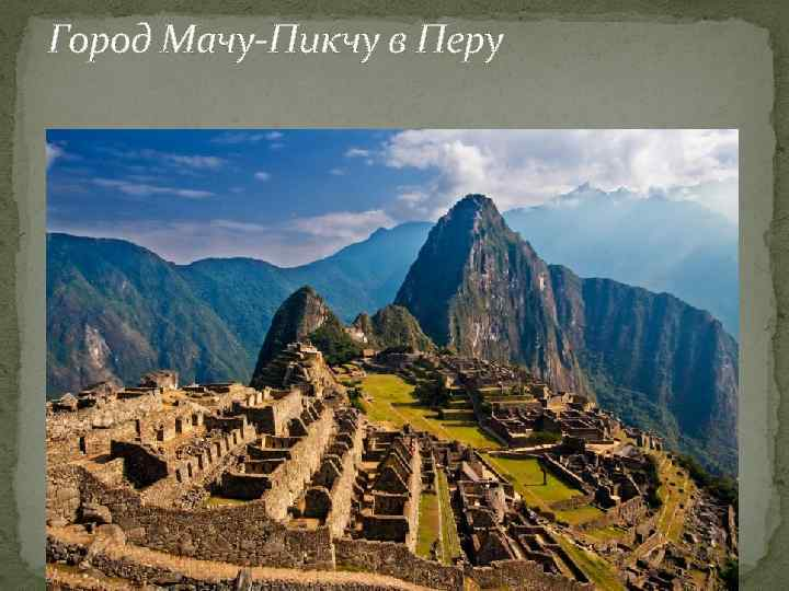 Город Мачу-Пикчу в Перу