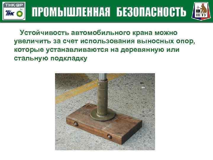 Устойчивость автомобильного крана можно увеличить за счет использования выносных опор, которые устанавливаются на деревянную