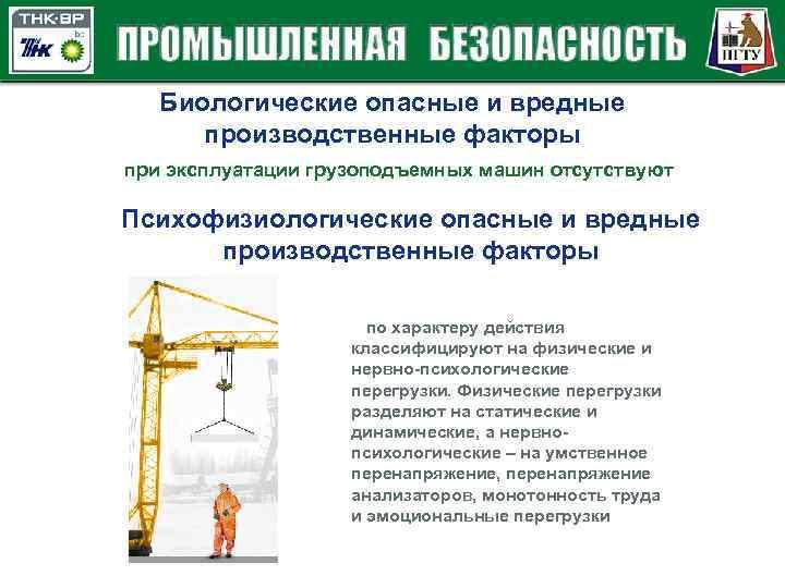 Биологические опасные и вредные производственные факторы при эксплуатации грузоподъемных машин отсутствуют Психофизиологические опасные и