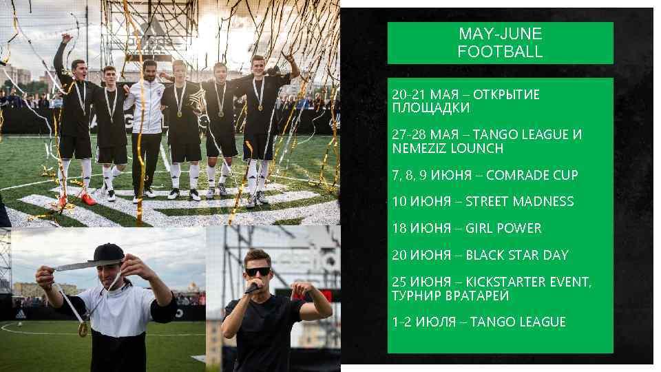 MAY-JUNE FOOTBALL 20 -21 МАЯ – ОТКРЫТИЕ ПЛОЩАДКИ 27 -28 МАЯ – TANGO LEAGUE