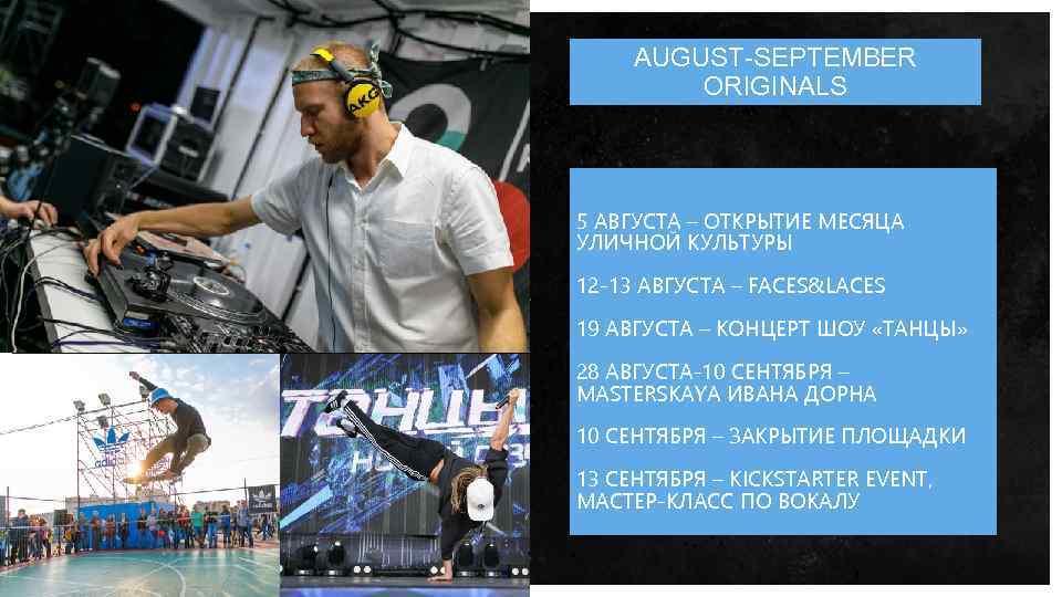 AUGUST-SEPTEMBER ORIGINALS 5 АВГУСТА – ОТКРЫТИЕ МЕСЯЦА УЛИЧНОЙ КУЛЬТУРЫ ' 12 -13 АВГУСТА –